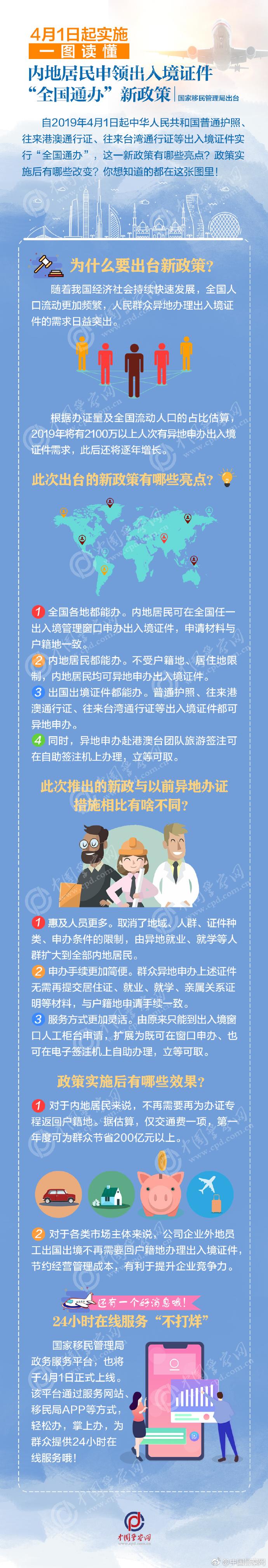 中国警察网.jpg