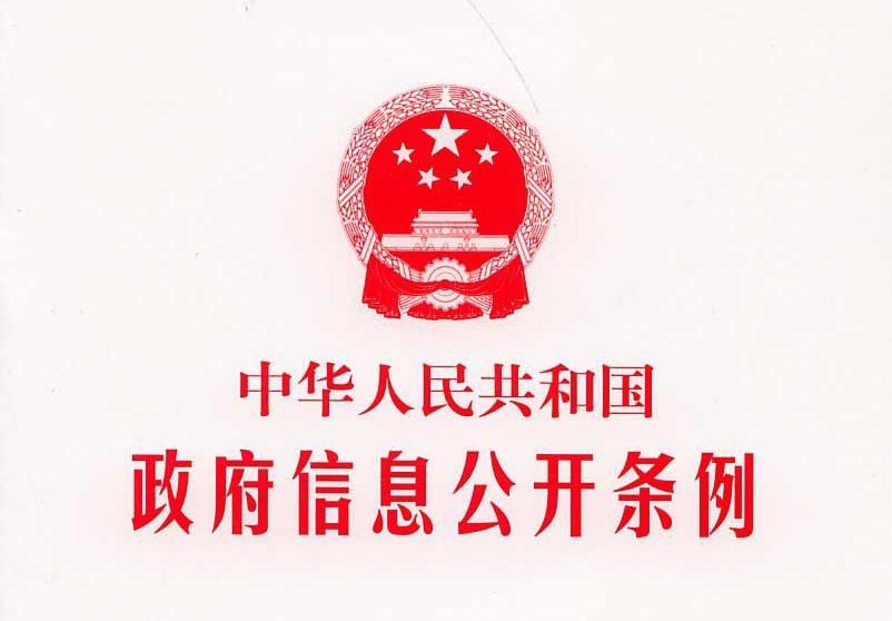 信息公开条例_看图王.jpg